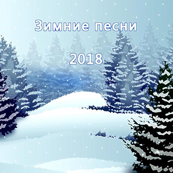 Десять отличий - Реально длинная зима