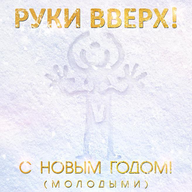 Руки Вверх - С новым годом! (Молодыми)