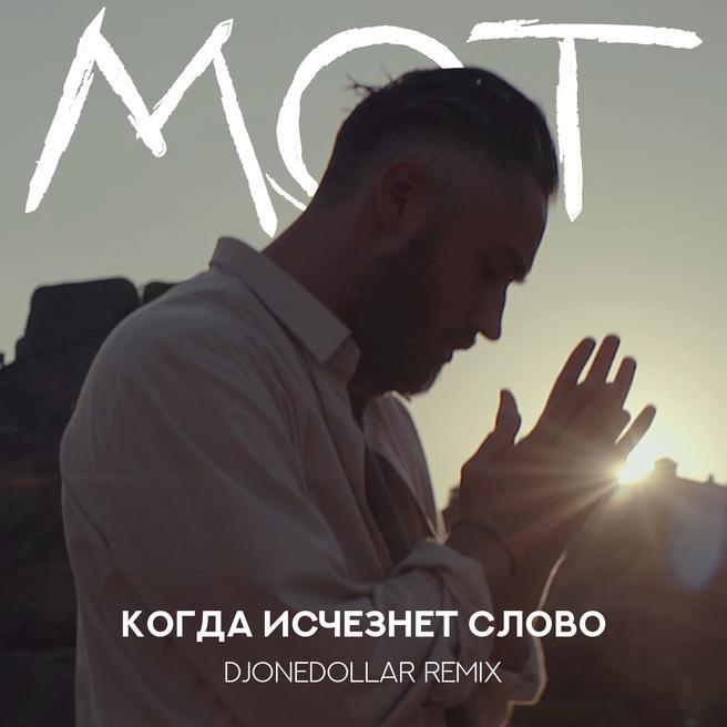 Мот — Когда исчезнет Слово (DjOneDollar Remix)