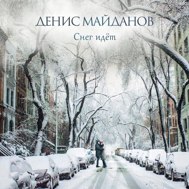 Денис Майданов - Снег идёт