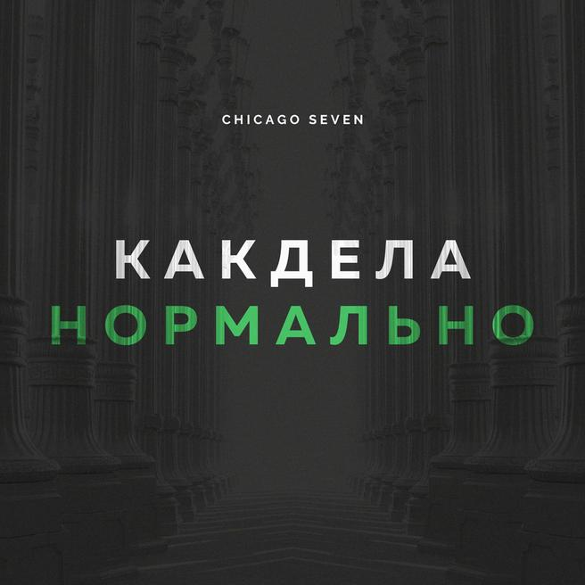 Chicago Seven - Как Дела Нормально