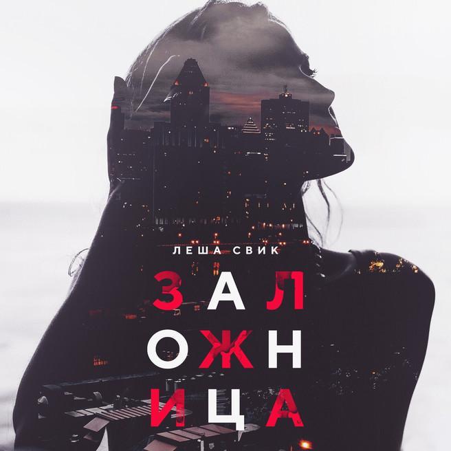 Леша Свик - Заложница