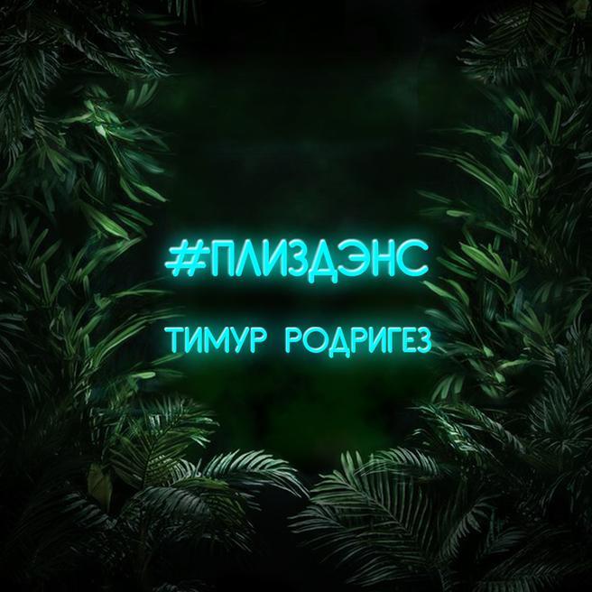 Тимур Родригез - #ПлизДэнс