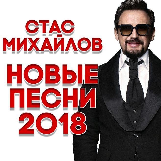 Стас Михайлов - От сердца к сердцу