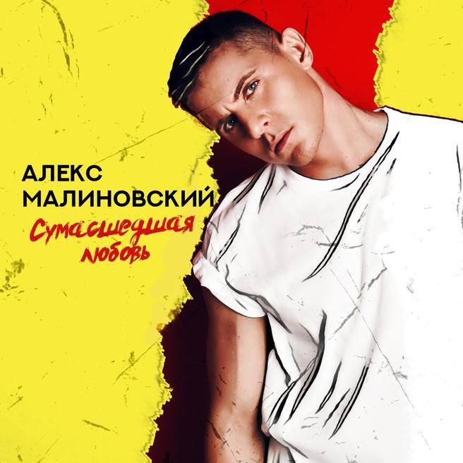 Алекс Малиновский — Сумасшедшая любовь