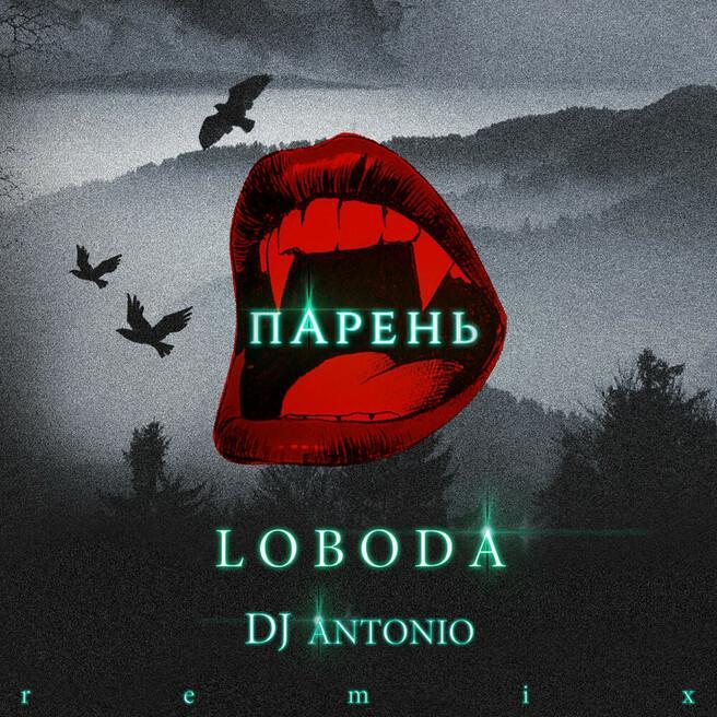 Loboda - Парень (DJ Antonio Remix)