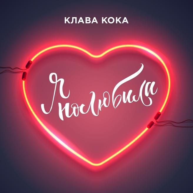 Клава Кока - Я полюбила