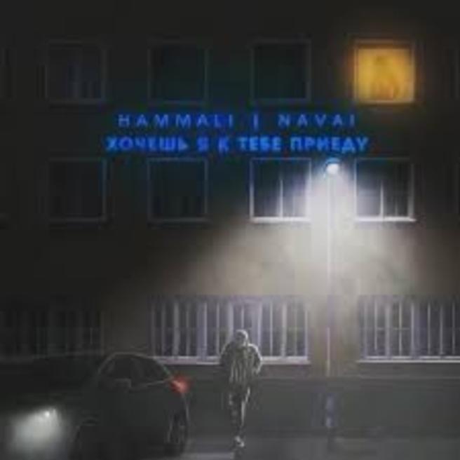 HammAli & Navai - Хочешь, я к тебе приеду