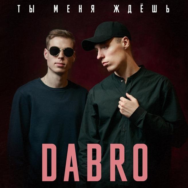 Dabro - Ты меня ждешь