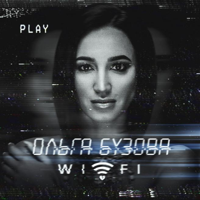 Ольга Бузова — Wi Fi