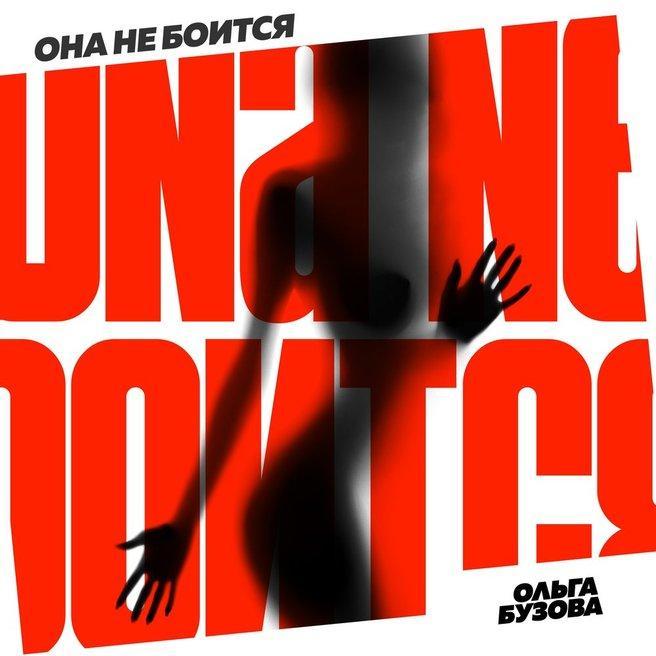Ольга Бузова - Она не боится
