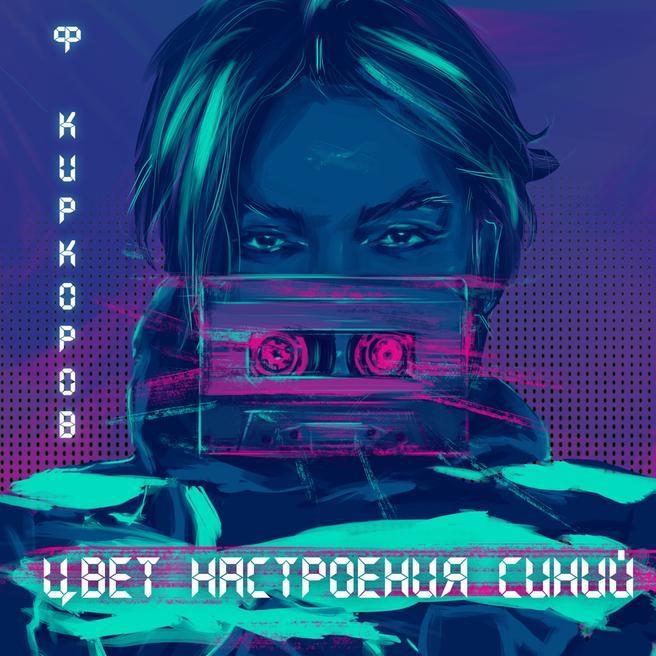 Филипп Киркоров — Цвет настроения синий