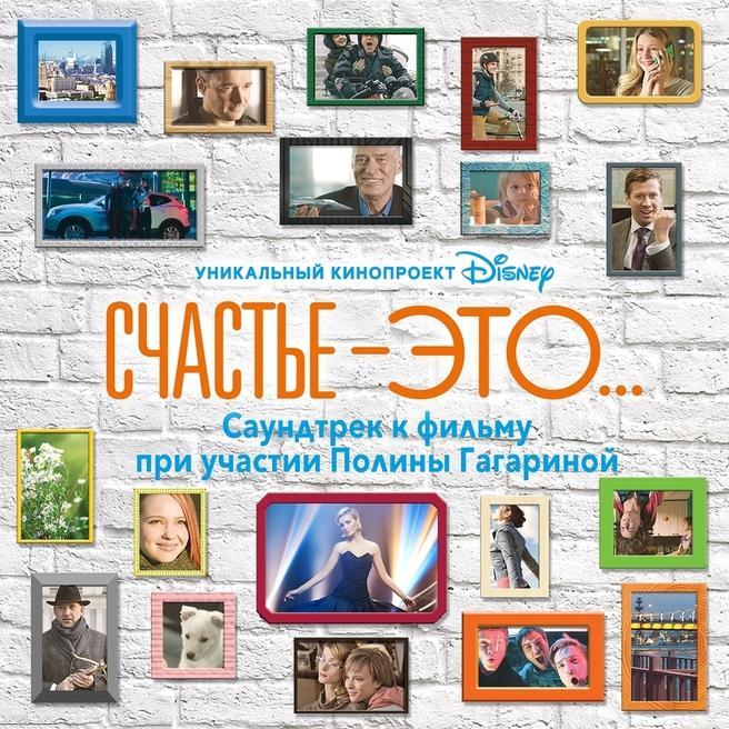 """Полина Гагарина - Больше снов (из """"Счастье - это…"""")"""