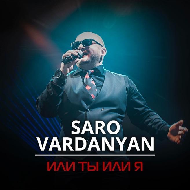 Саро Варданян - Или ты или я
