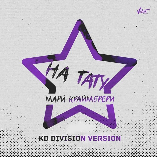 Мари Краймбрери - На тату (KD Division Version)