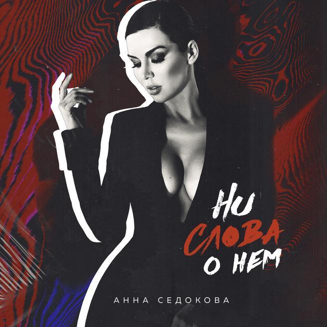 Анна Седокова - Ни слова о нем