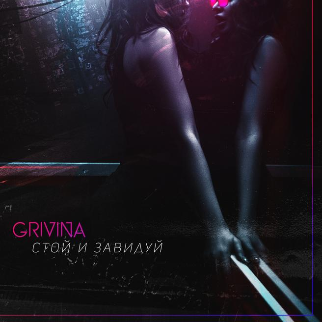 GRIVINA - Стой и завидуй