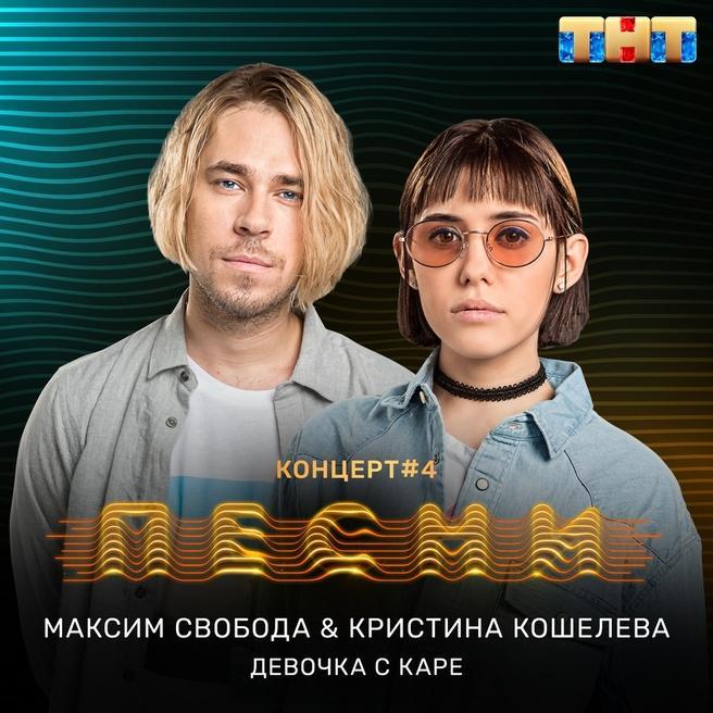 Максим Свобода, Кристина Кошелева - Девочка с каре