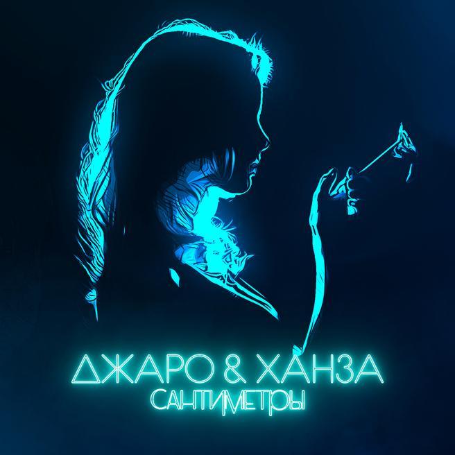 Джаро & Ханза - Сантиметры