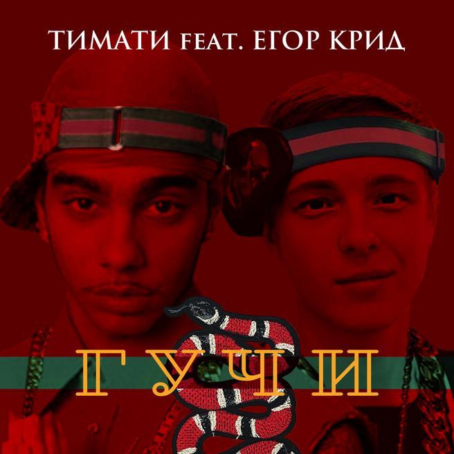 Тимати feat. Егор Крид — Гучи