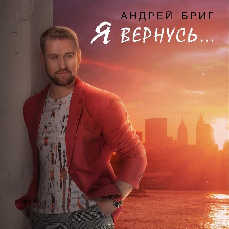 Андрей Бриг - Я вернусь