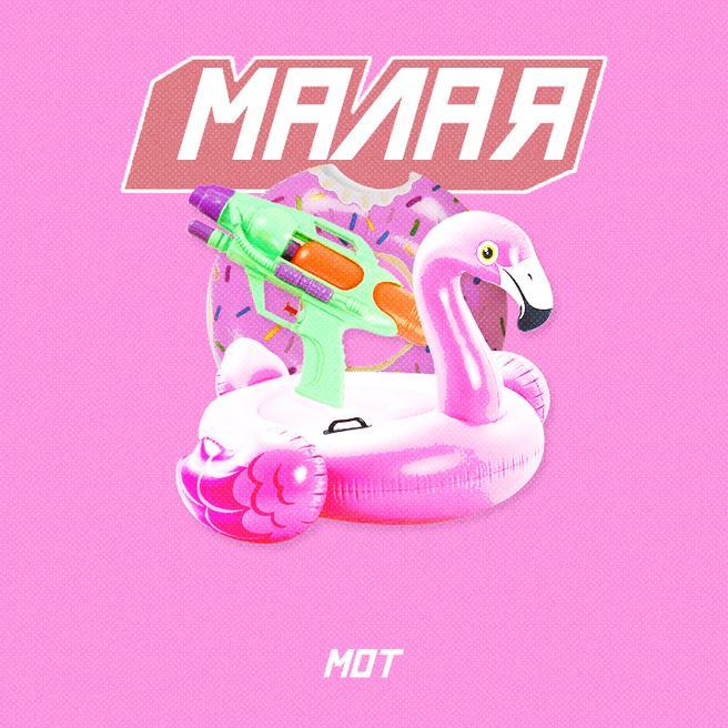 Мот - Малая
