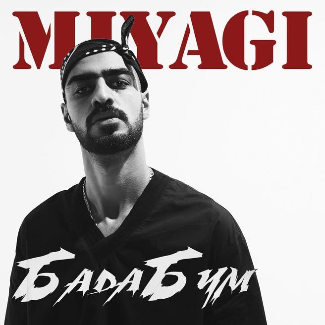 Miyagi & Эндшпиль - БадаБум