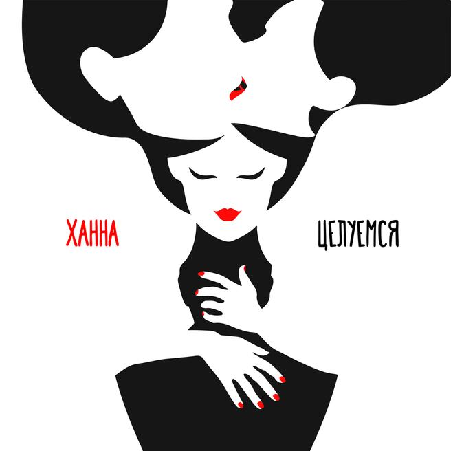 Ханна - Целуемся