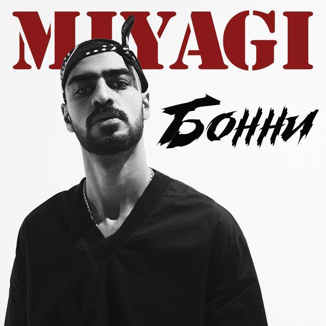 Miyagi & Эндшпиль - Бонни