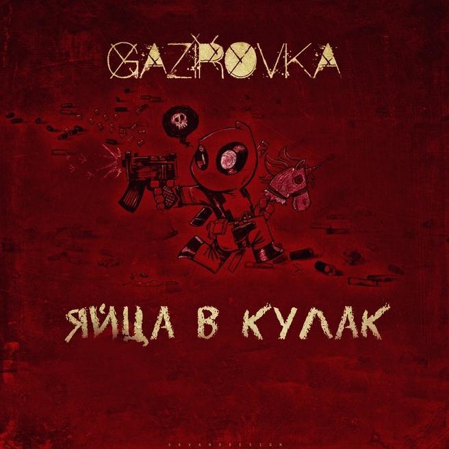 GAZIROVKA - Яйца в кулак