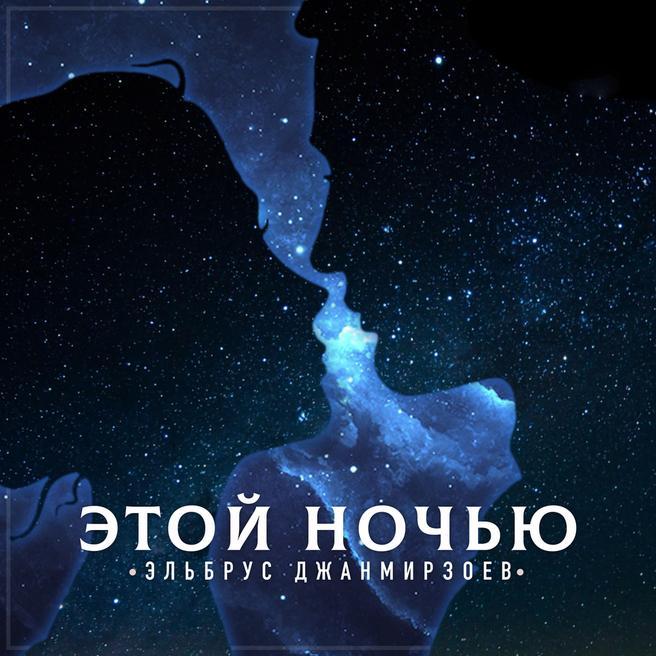 Эльбрус Джанмирзоев - Этой ночью