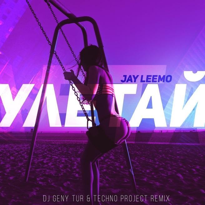 Jay Leemo — Улетай (Dj Geny Tur & Techno Project remix)