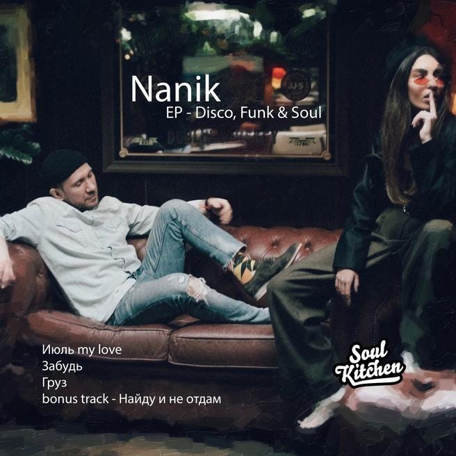 NANIK - Забудь