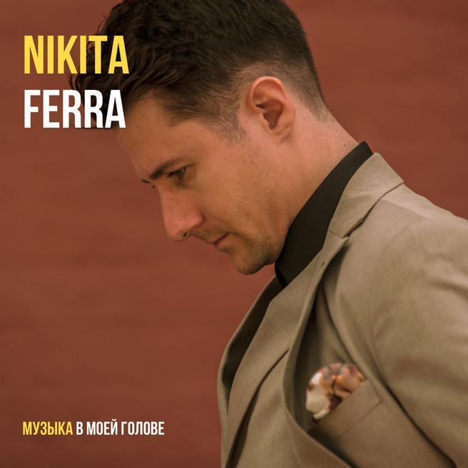 Nikita Ferra - Музыка В Моей Голове