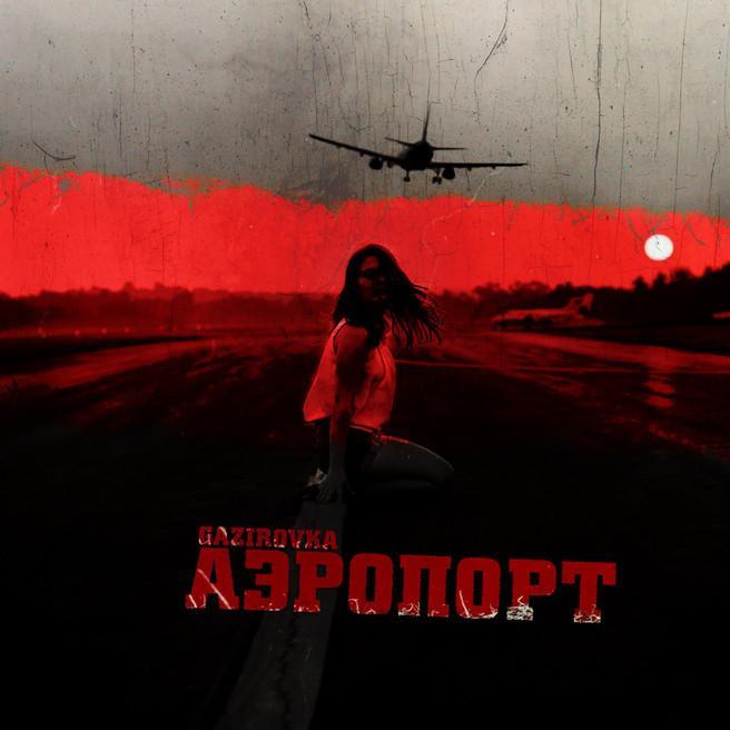 GAZIROVKA - Аэропорт