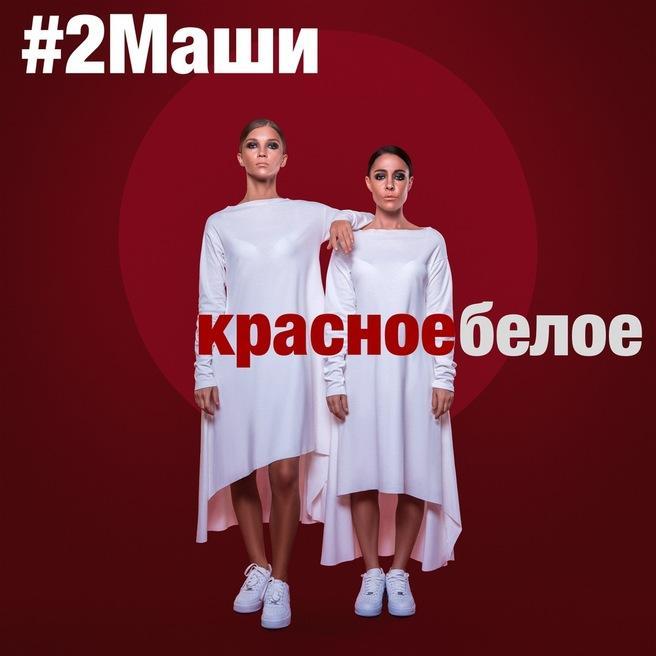 #2Маши - Красное Белое