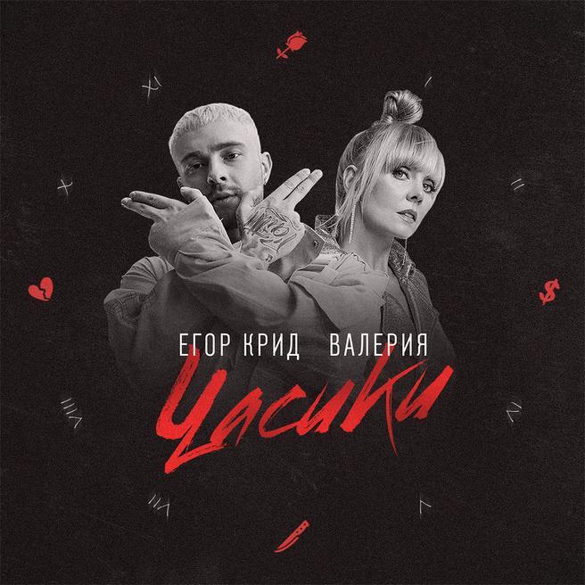 Егор Крид & Валерия — Часики