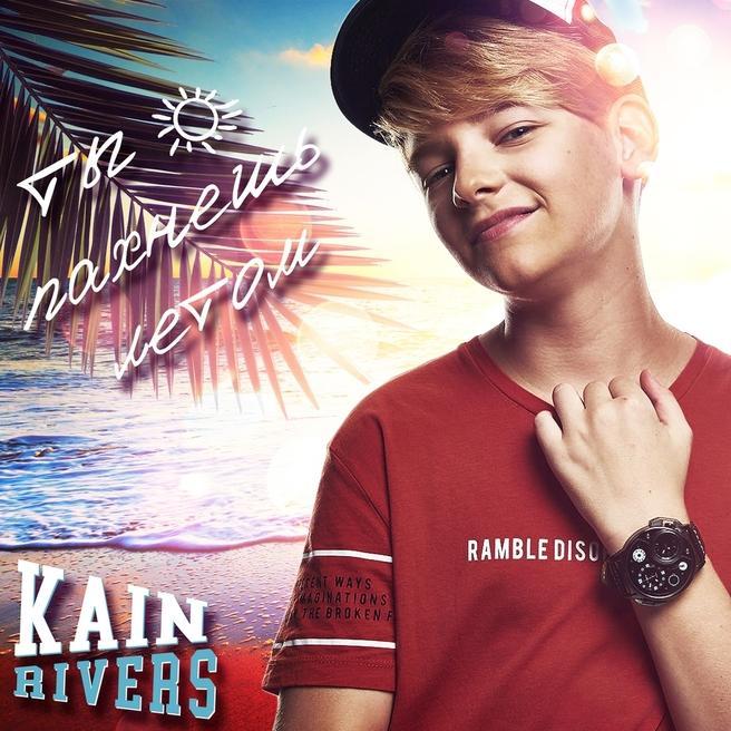 Kain Rivers - Ты пахнешь летом