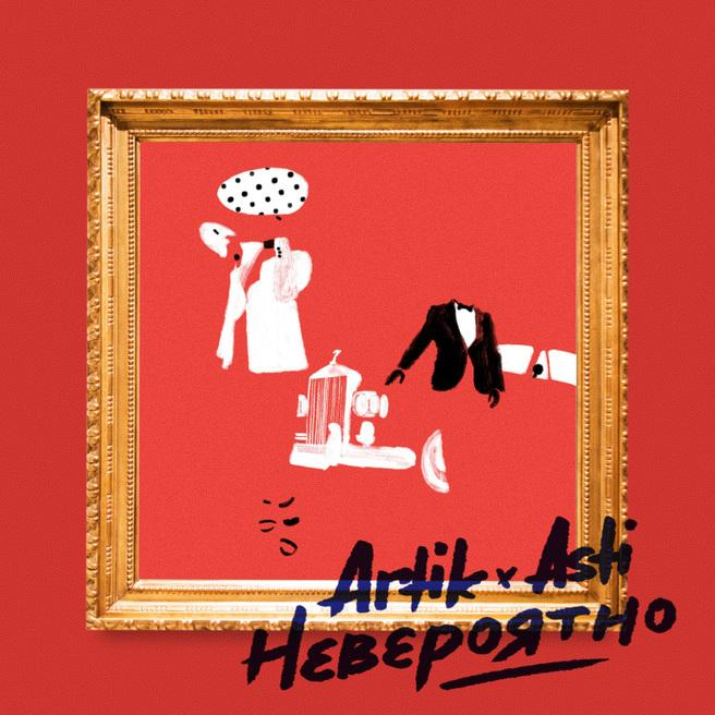 Artik & Asti - Невероятно