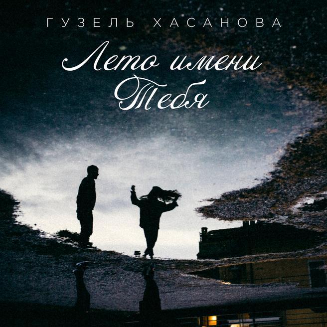 Гузель Хасанова - Лето имени тебя