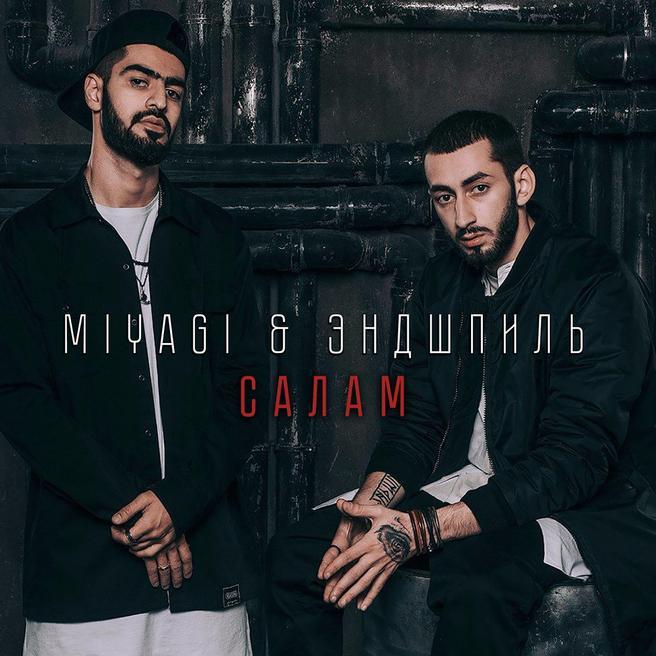 Miyagi & Эндшпиль - Салам