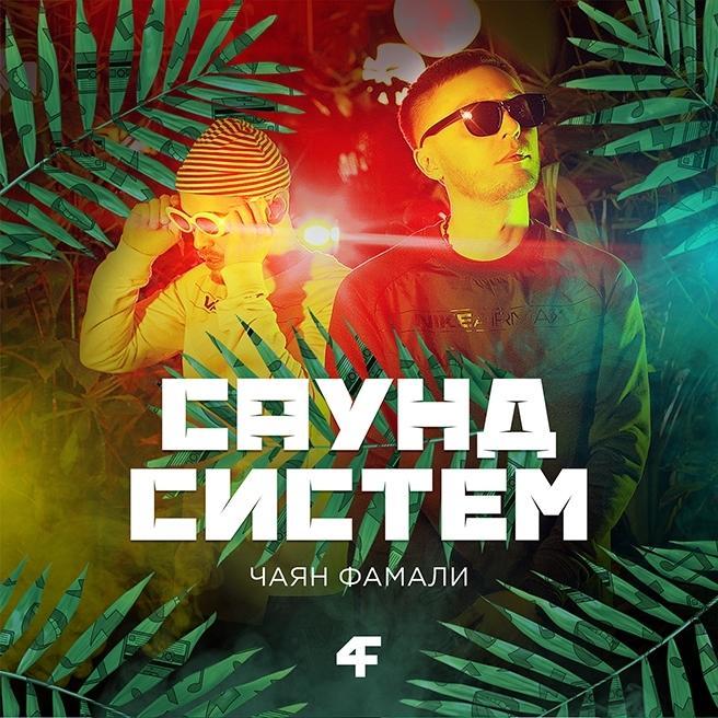Чаян Фамали - Любишь сверху (feat. N'ZA)