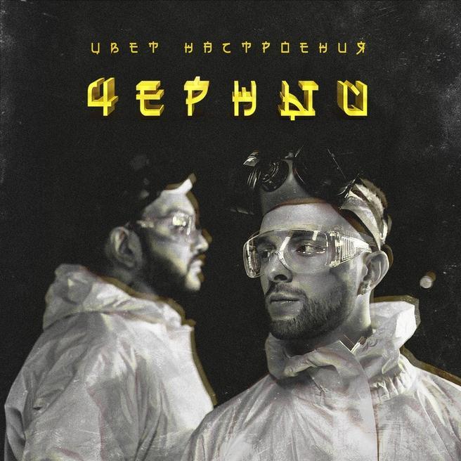 Егор Крид feat. Филипп Киркоров — Цвет настроения черный