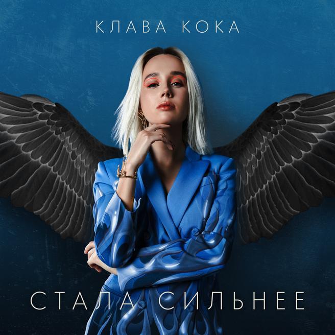 Клава Кока - Сильнее (OST Пацанки)