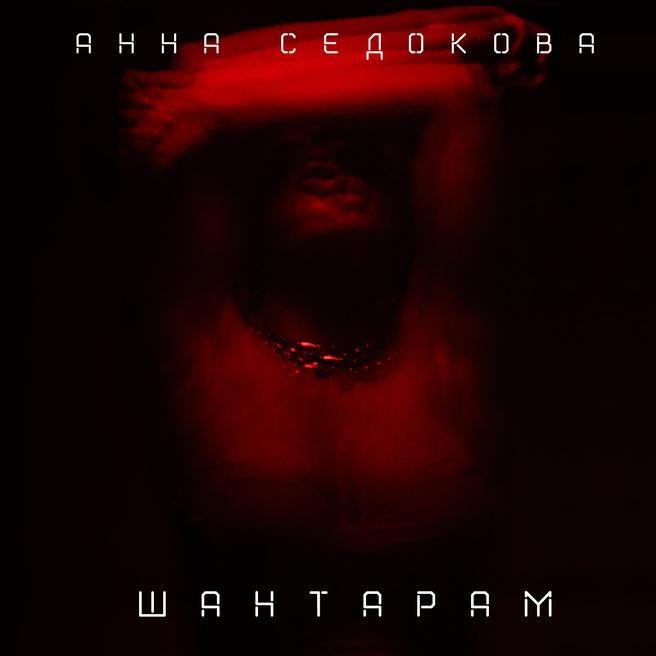 Анна Седокова - Шантарам