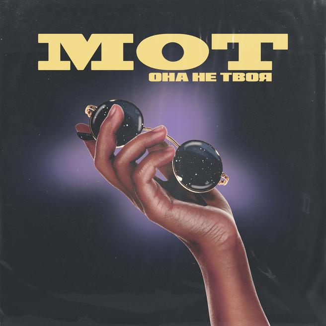 Мот - Она не твоя