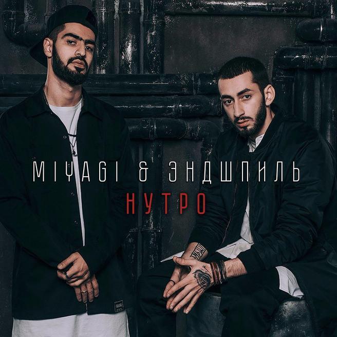 Miyagi & Эндшпиль - Нутро