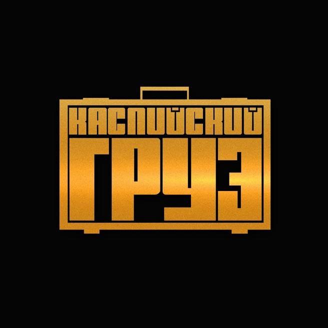 Каспийский Груз - Сам всё знаю (feat. Гансэлло)