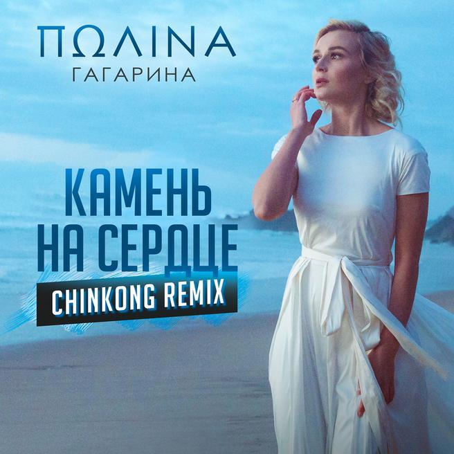 Полина Гагарина - Камень на сердце (Chinkong Remix)