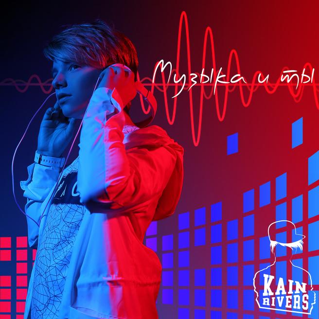 Kain Rivers - Музыка и ты